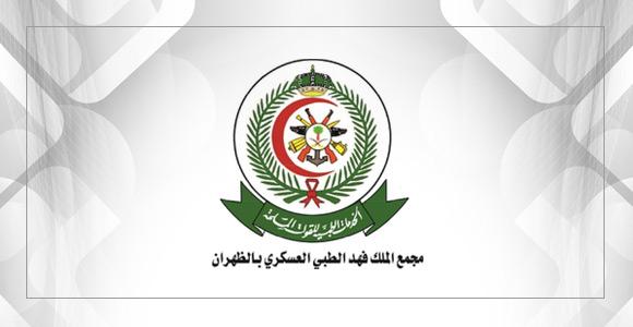 King Fahad Military Medical Complex